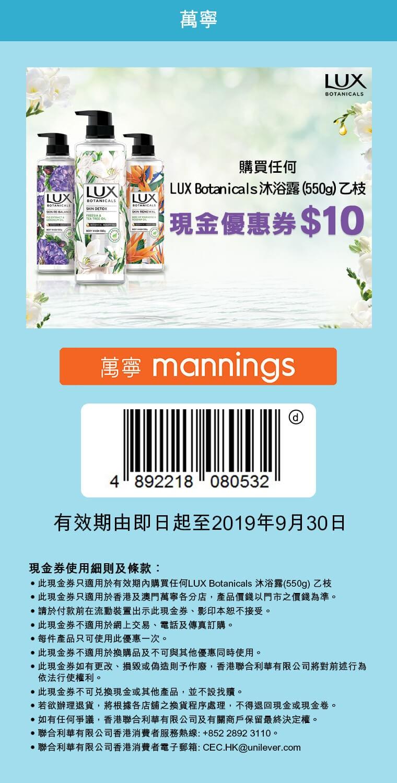 Lux Botanicals - Mannings