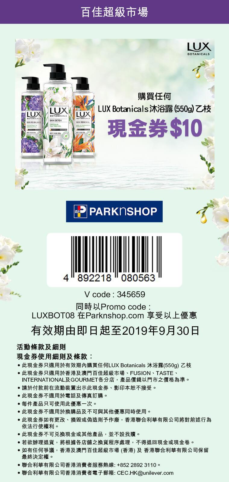 Lux Botanicals - ParkNShop