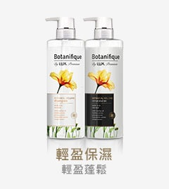 Botainifique 輕盈保濕