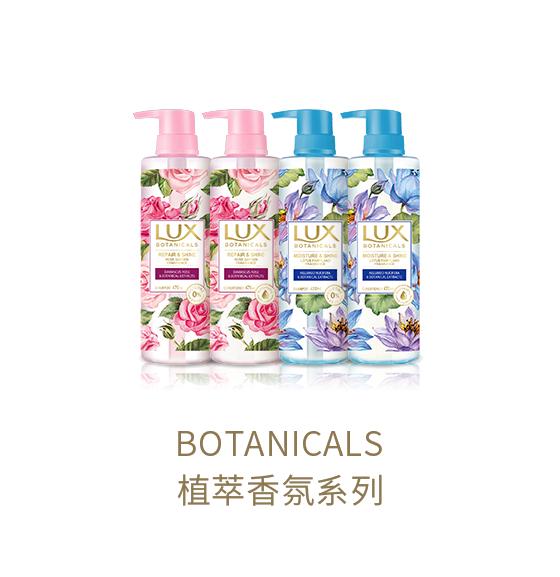 Botanicals 植萃香氛系列
