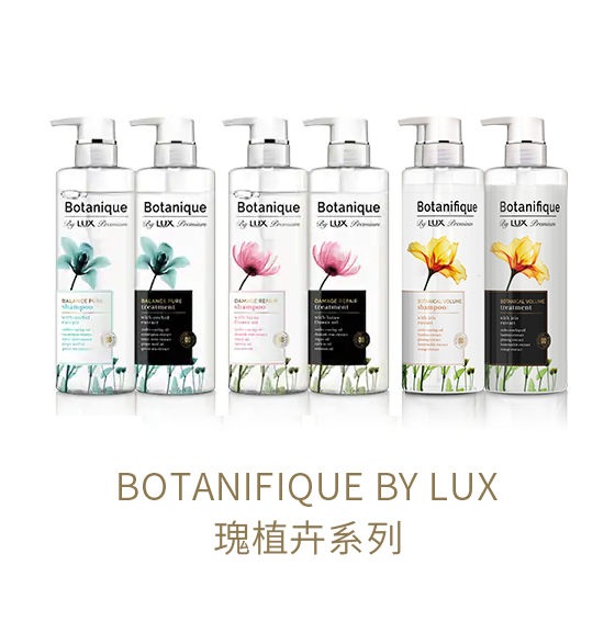 Botanifique by LUX 瑰植卉系列