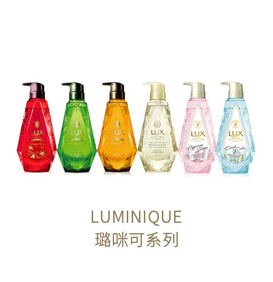 Luminique 璐咪可系列