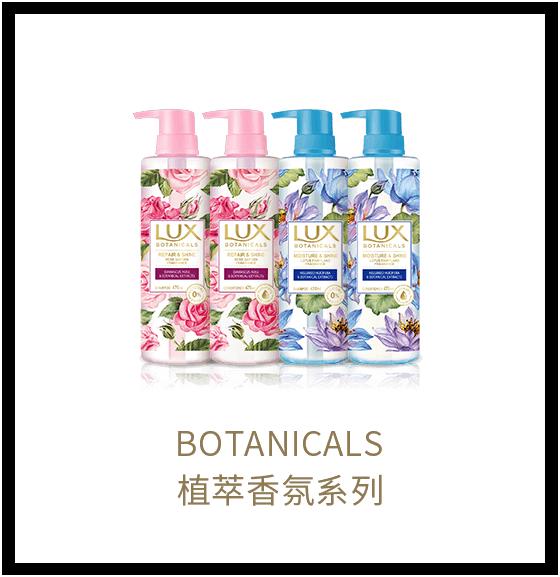 Botannicals 植萃香氛系列